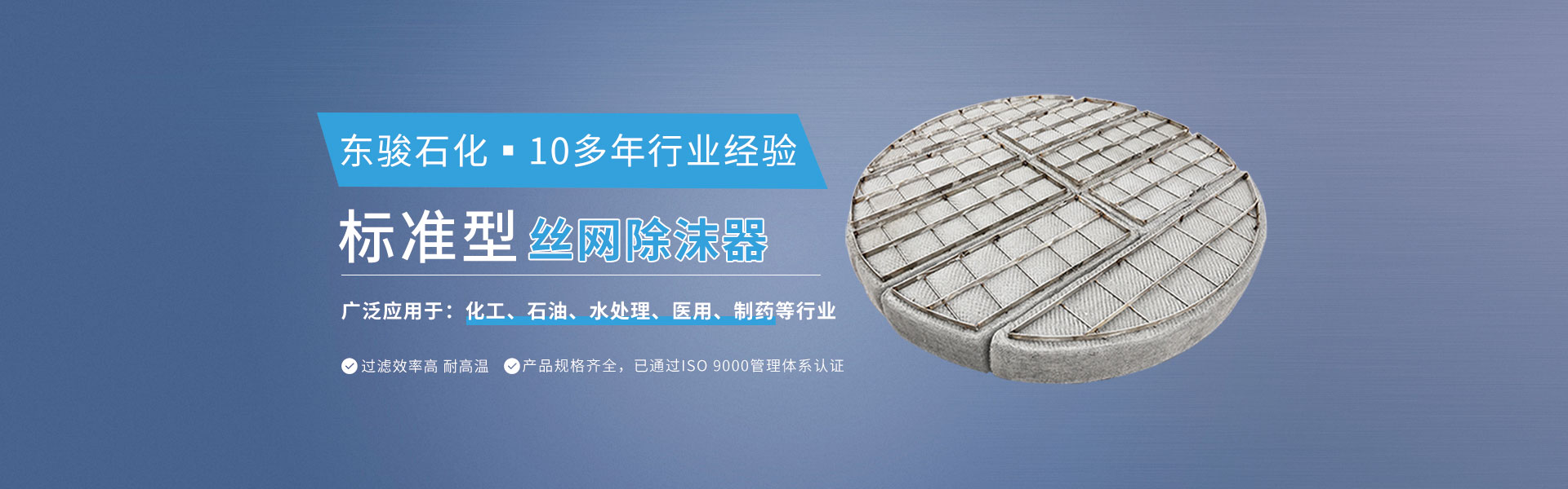 兴化市东骏石化丝网填料厂